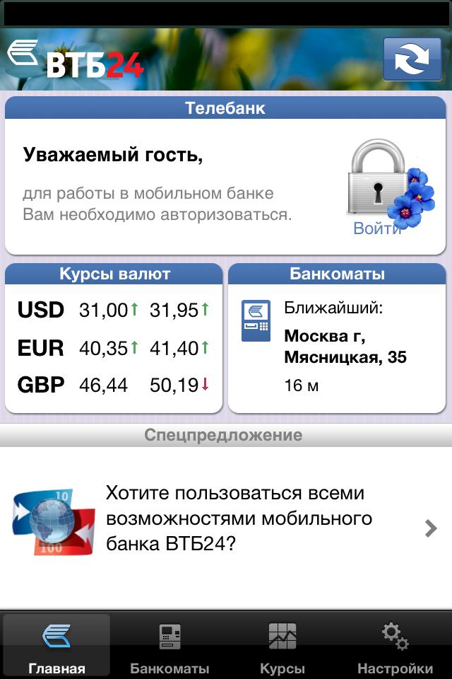 Банк втб24 курс валют